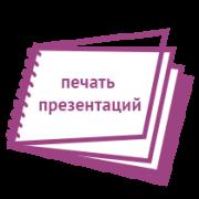 Печать презентаций